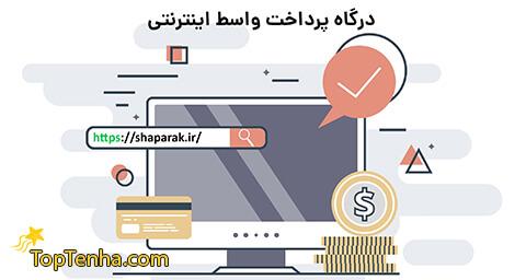 درگاه واسط بانکی