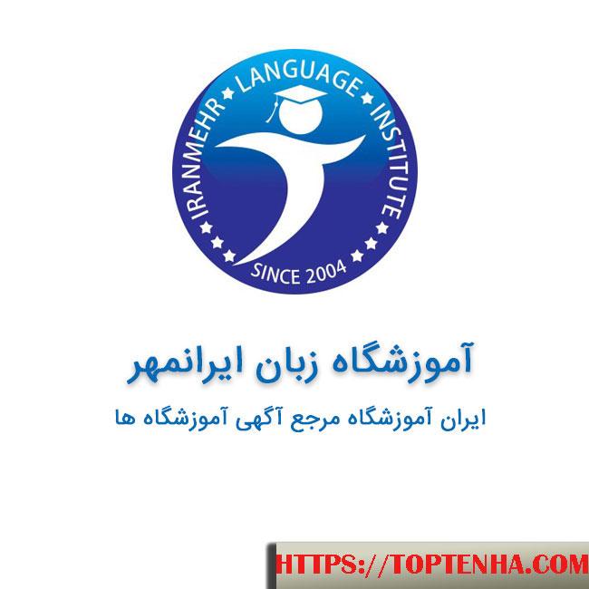 آموزشگاه زبان ایران مهر
