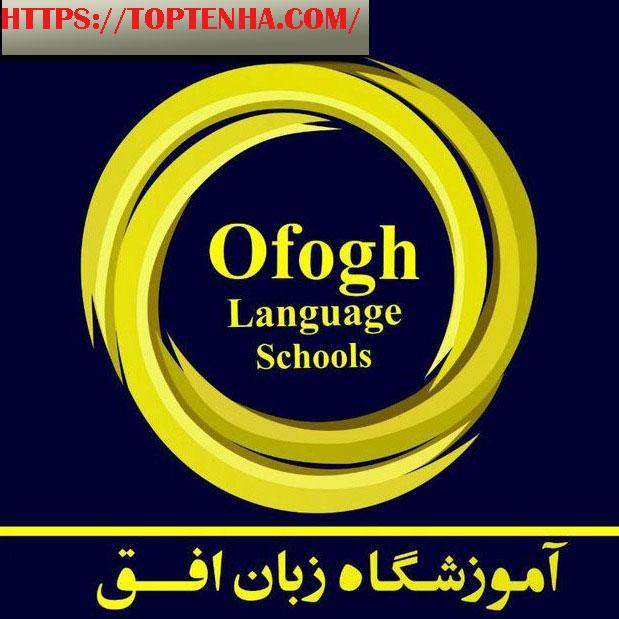 آموزشگاه زبان افق
