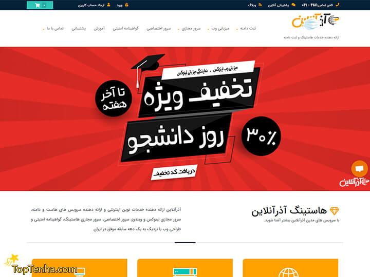 آذر آنلاین