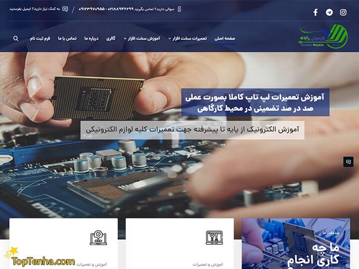 آموزشگاه فنی حرفه ای پارسیان رایانه