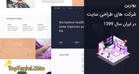 بهترین شرکت های طراحی سایت در ایران