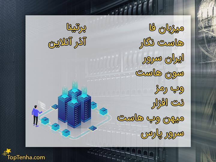 بهترین شرکت های هاستینگ در ایران