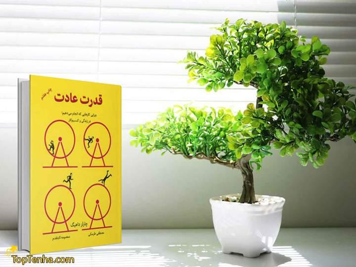 کتاب قدرت عادت