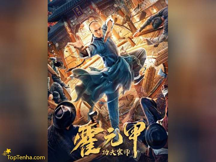 فیلم رزمی استاد کونگ فو هوو یوانجیا
