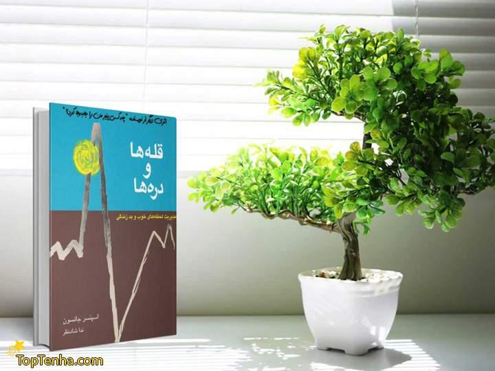 کتاب قله ها و دره ها