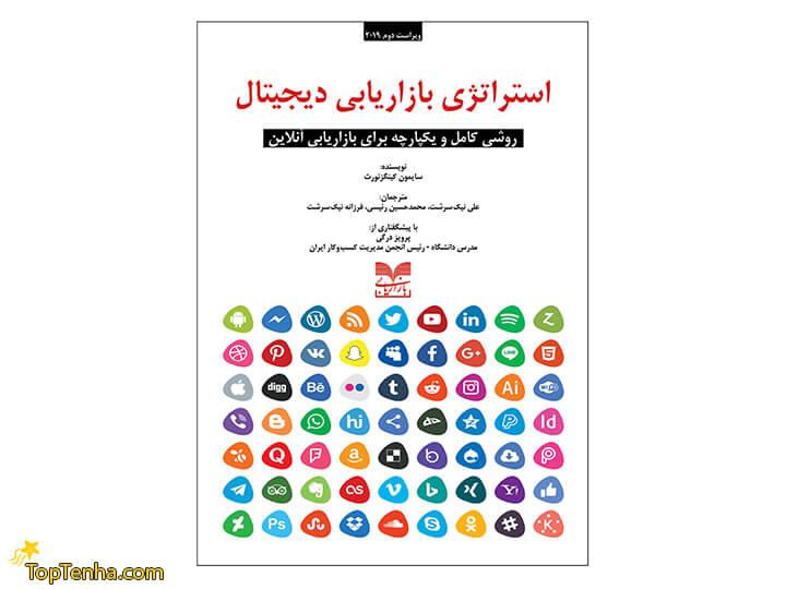 کتاب استراتژی بازاریابی دیجیتال