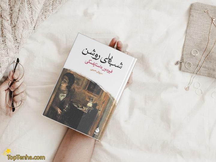 کتاب شب های روشن