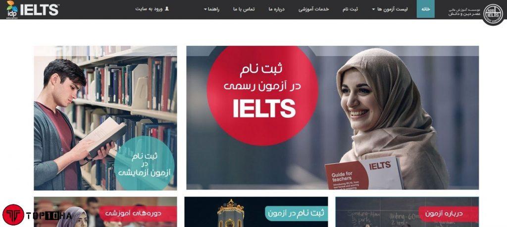 موسسه زبان عصر دین و دانش